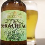 Craft Lavel THAT'S HOP 伝説のSORACHI ACE(ソラチエース)