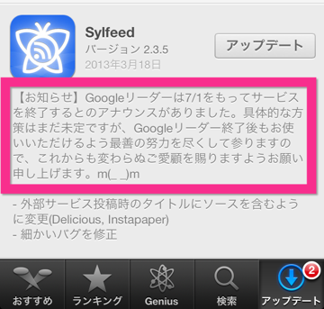 Sylfeed msg for google reader shock